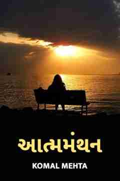 આત્મમંથન by Komal Mehta in Gujarati