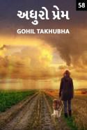Gohil Takhubha દ્વારા અધુુુરો પ્રેમ.. - 58 - સંઘર્ષ ગુજરાતીમાં