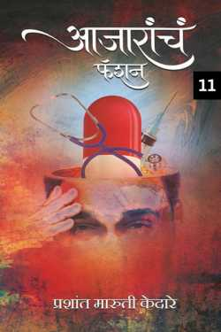 Aajaranch Fashion - 11 by Prashant Kedare in Marathi