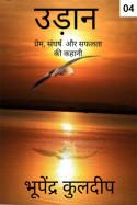 उड़ान,  प्रेम संघर्ष और सफलता की कहानी - आधाय-4 बुक Bhupendra Kuldeep द्वारा प्रकाशित हिंदी में