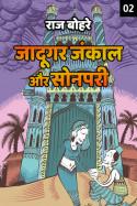 जादूगर जंकाल और सोनपरी (2) बुक राज बोहरे द्वारा प्रकाशित हिंदी में