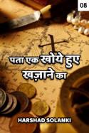पता, एक खोये हुए खज़ाने का - 8 बुक harshad solanki द्वारा प्रकाशित हिंदी में