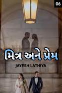 Jayesh Lathiya દ્વારા મિત્ર અને પ્રેમ - 6 ગુજરાતીમાં