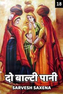 दो बाल्टी पानी - 18 बुक Sarvesh Saxena द्वारा प्रकाशित हिंदी में