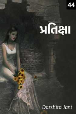 Pratiksha - 44 by Darshita Jani in Gujarati