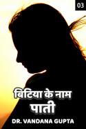बिटिया के नाम पाती... - 3 by Dr. Vandana Gupta in Hindi