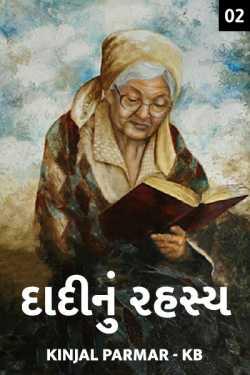 daadi nu rahasy - 2 by Kinjal Parmar_KB in Gujarati
