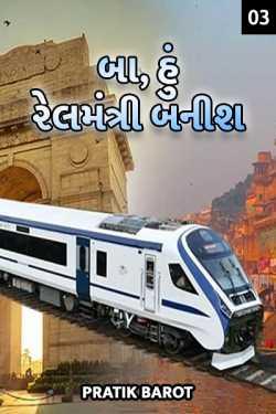 Granny, I will become rail minister - 3 by Pratik Barot in Gujarati
