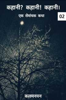 कहानी की कहानी की कहानी - 2 - नरक का रास्ता बुक कलम नयन द्वारा प्रकाशित हिंदी में