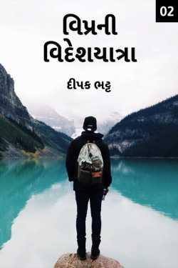 Viprani Videshyatra - Nepal Pravas - 2 by દીપક ભટ્ટ in Gujarati