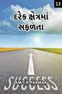 Amit R Parmar દ્વારા દરેક ક્ષેત્રમાં સફળતા - 13 ગુજરાતીમાં