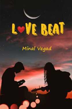 Love beat by Minal Vegad in Gujarati