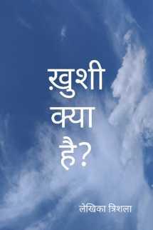 ख़ुशी क्या है? बुक Trishala द्वारा प्रकाशित हिंदी में