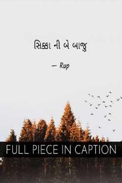Sukka ni be baaju - 1 by Rupal Mehta in Gujarati