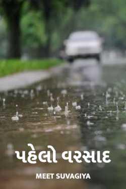 The first rain by Meet suvagiya in Gujarati