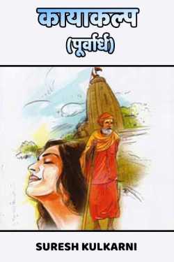 Kayakalp---Purvardh by suresh kulkarni in Marathi