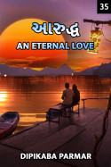 Dipikaba Parmar દ્વારા આરુદ્ધ an eternal love - ભાગ-૩૫ ગુજરાતીમાં