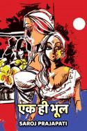 Saroj Prajapati द्वारा लिखित  एक ही भूल, भाग १ बुक Hindi में प्रकाशित