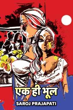 Ek hi bhool - 1 by Saroj Prajapati in Hindi