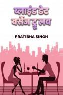 ब्लाइंड डेट वर्सेज ट्रू लव बुक pratibha singh द्वारा प्रकाशित हिंदी में