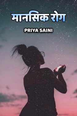 Priya Saini द्वारा लिखित मानसिक रोग बुक  हिंदी में प्रकाशित