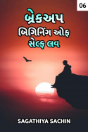 Sagathiya sachin દ્વારા બ્રેકઅપ - બિગિનિંગ ઓફ સેલ્ફ લવ - 6 ગુજરાતીમાં