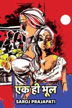 एक ही भूल by Saroj Prajapati in Hindi