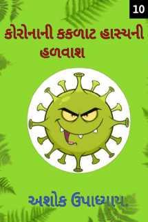 Ashok Upadhyay દ્વારા કોરોના કકડાટ હાસ્યની હળવાશ – ૧૦ ગુજરાતીમાં
