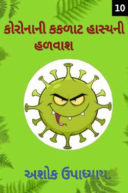 corona comedy - 10 by Ashok Upadhyay in Gujarati
