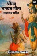 श्रीमद्भगतगीता महात्त्म्य सहित (अध्याय-७) बुक Durgesh Tiwari द्वारा प्रकाशित हिंदी में