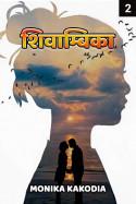 शिवाम्बिका - 2 बुक Monika kakodia द्वारा प्रकाशित हिंदी में