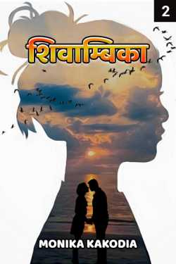 shivambhika - 2 by Monika kakodia in Hindi