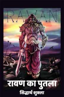 रावण_का_पुतला बुक सिद्धार्थ शुक्ला द्वारा प्रकाशित हिंदी में