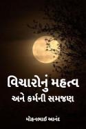 વિચારોનું મહત્વ અને કર્મની સમજણ by મોહનભાઈ આનંદ in Gujarati