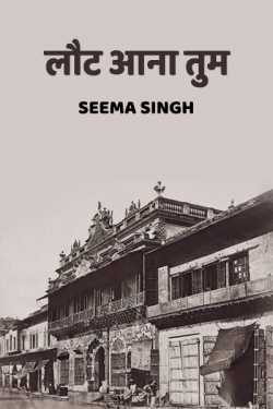 lout aana tum by seema singh in English