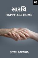Niyati Kapadia દ્વારા સારથિ Happy Age Home 3 ગુજરાતીમાં