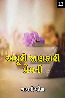 Half information about love - 13 by ગાયત્રી પટેલ in Gujarati