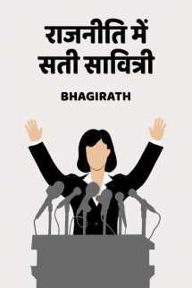 राजनीति में सती सावित्री बुक bhagirath द्वारा प्रकाशित हिंदी में