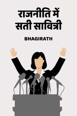 Rajniti me sati savitri by bhagirath in Hindi