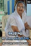 Mushtaq Mohamed Kazi દ્વારા આશુમાં-ધી રીયલ મધર ઇન્ડિયા પાર્ટ-2 ગુજરાતીમાં