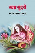 स्वप्न सुंदरी बुक Achlesh Singh द्वारा प्रकाशित हिंदी में
