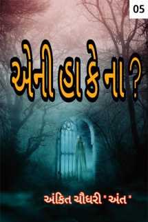 Ankit Chaudhary અંત દ્વારા એની હા કે ના ? - 5 ગુજરાતીમાં