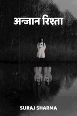 suraj sharma द्वारा लिखित अनजान रिश्ता बुक  हिंदी में प्रकाशित