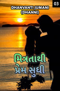 Dhanvanti Jumani _ Dhanni દ્વારા મિત્રતા થી પ્રેમ સુધી - ભાગ - 3 ગુજરાતીમાં