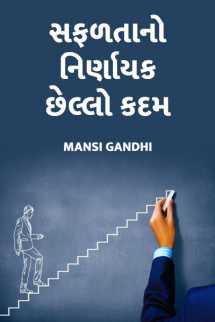 Mansi Gandhi દ્વારા સફળતાનો નિર્ણાયક છેલ્લો કદમ ગુજરાતીમાં