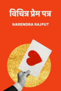 विचित्र प्रेम पत्र बुक Narendra Rajput द्वारा प्रकाशित हिंदी में