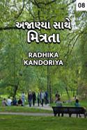 Radhika Kandoriya દ્વારા અજાણ્યા સાથે મિત્રતા - 8 ગુજરાતીમાં