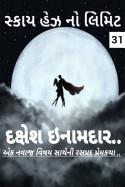 Dakshesh Inamdar દ્વારા સ્કાય હેઝ નો લીમીટ - પ્રકરણ-31 ગુજરાતીમાં