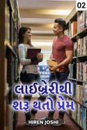 hiren joshi દ્વારા લાઈબ્રેરીથી શરૂ થતો પ્રેમ - 2 ગુજરાતીમાં