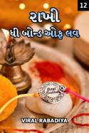 Viral Rabadiya દ્વારા રાખી - ધી બોન્ડ ઓફ લવ - 12 ગુજરાતીમાં